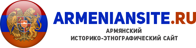 ArmenianSite.ru